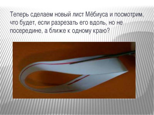 Теперь сделаем новый лист Мёбиуса и посмотрим, что будет, если разрезать его...