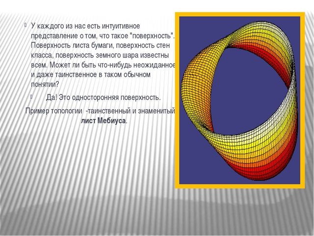 """У каждого из нас есть интуитивное представление о том, что такое """"поверхност..."""