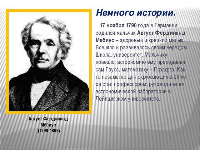 Немного истории. 17 ноября 1790 года в Германии родился мальчик Август Фердин...