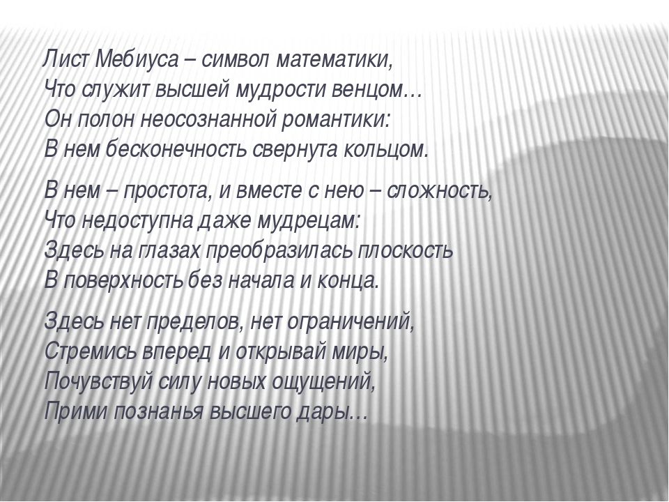 Лист Мебиуса – символ математики, Что служит высшей мудрости венцом… Он поло...