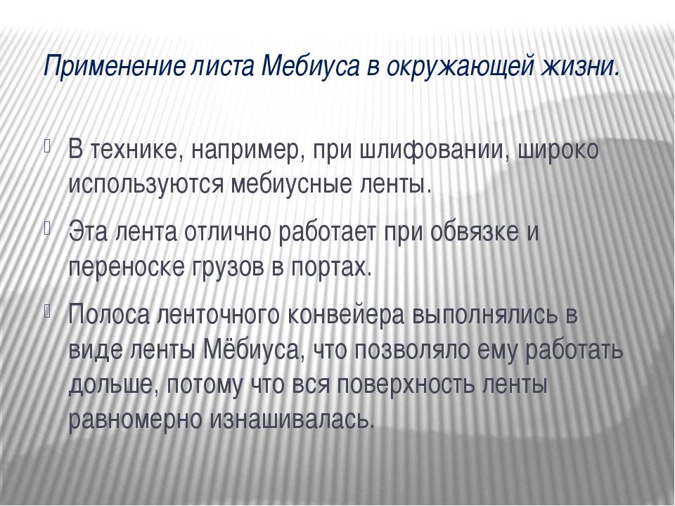 Применение листа Мебиуса в окружающей жизни. В технике, например, при шлифова...