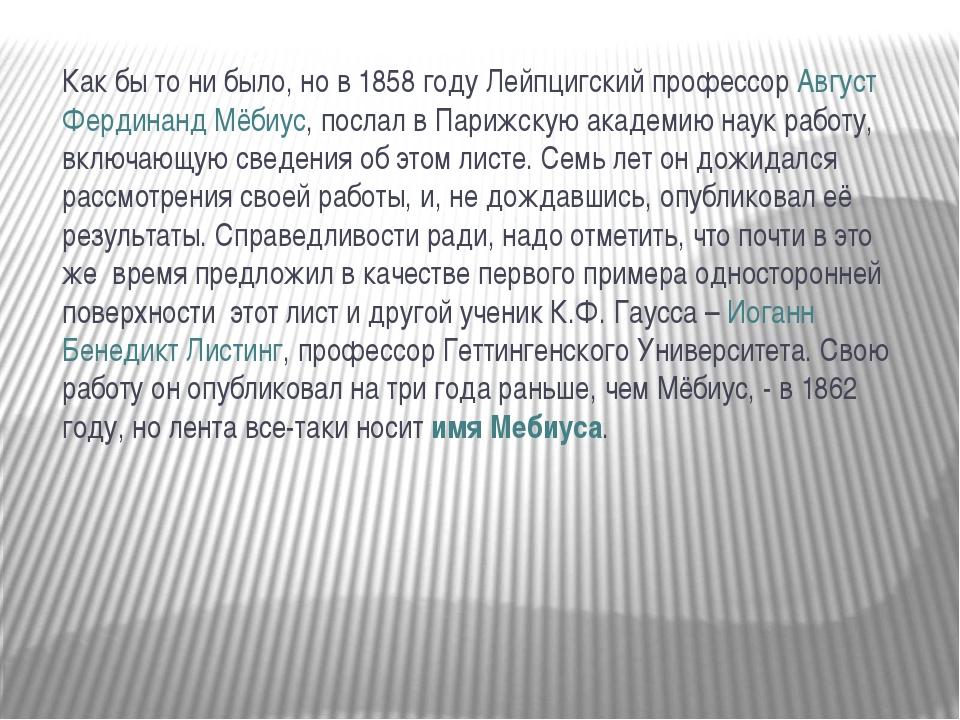 Как бы то ни было, но в 1858 году Лейпцигский профессор Август Фердинанд Мёби...