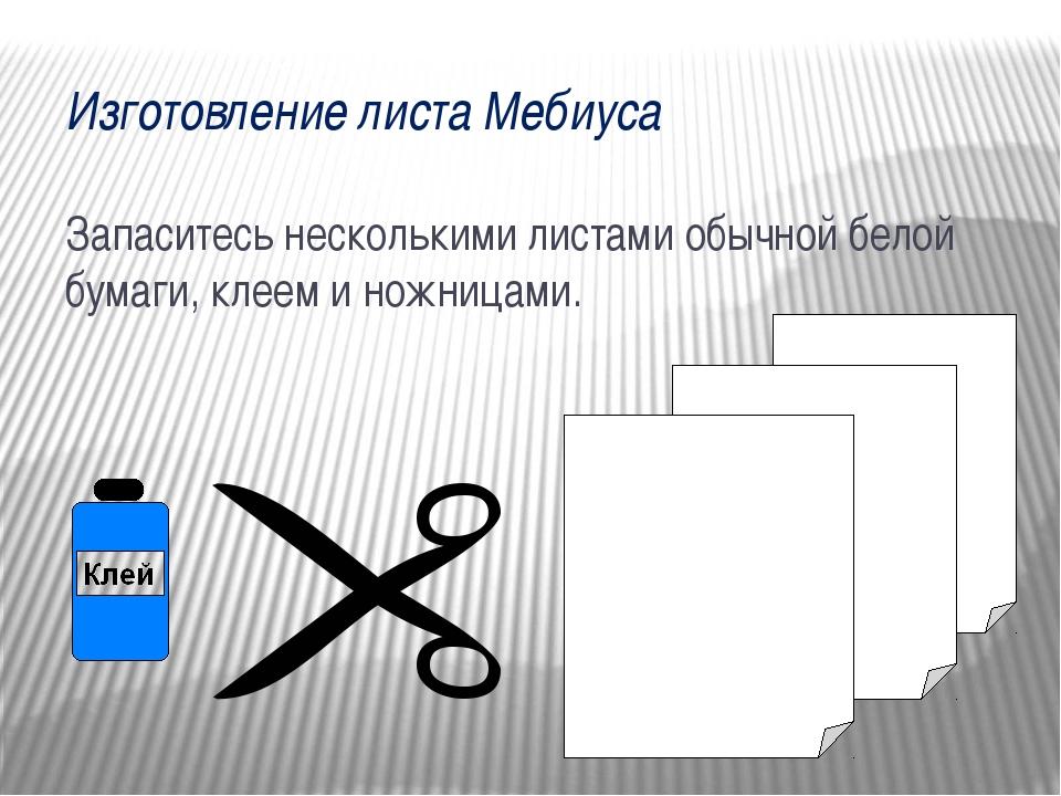 Изготовление листа Мебиуса Запаситесь несколькими листами обычной белой бумаг...