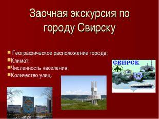 Заочная экскурсия по городу Свирску Географическое расположение города; Клима