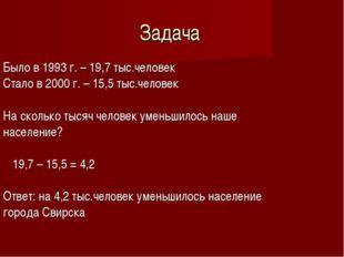 Задача Было в 1993 г. – 19,7 тыс.человек Стало в 2000 г. – 15,5 тыс.человек Н