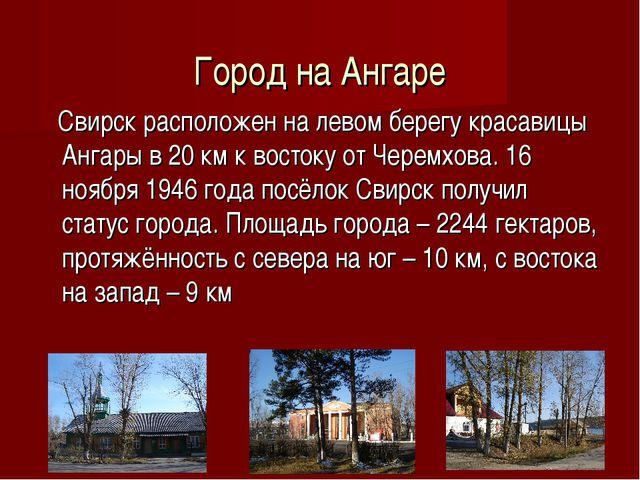 Город на Ангаре Свирск расположен на левом берегу красавицы Ангары в 20 км к...