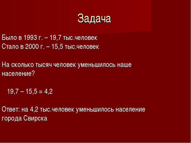 Задача Было в 1993 г. – 19,7 тыс.человек Стало в 2000 г. – 15,5 тыс.человек Н...