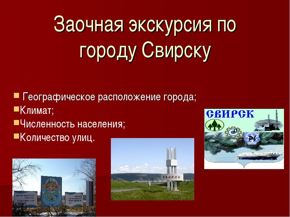 Заочная экскурсия по городу Свирску Географическое расположение города; Клима...