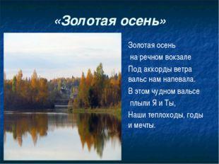 «Золотая осень» Золотая осень на речном вокзале Под аккорды ветра вальс нам н