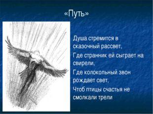 «Путь» Душа стремится в сказочный рассвет, Где странник ей сыграет на свирели