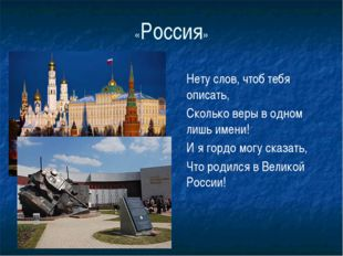 «Россия» Нету слов, чтоб тебя описать, Сколько веры в одном лишь имени! И я г