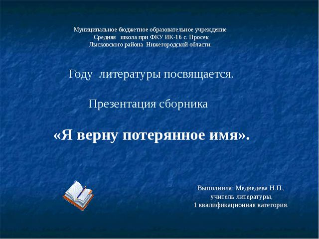 Году литературы посвящается. Презентация сборника «Я верну потерянное имя». М...