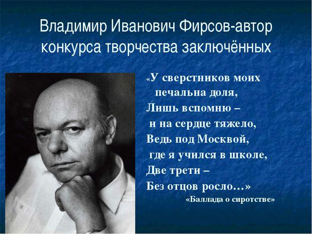 Владимир Иванович Фирсов-автор конкурса творчества заключённых «У сверстников...