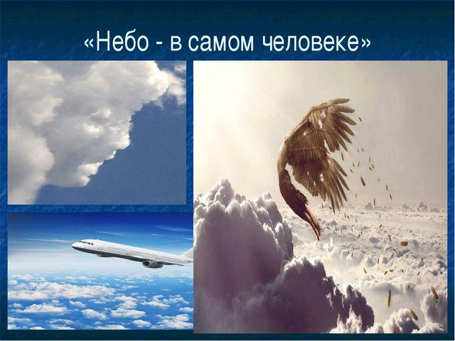 «Небо - в самом человеке»