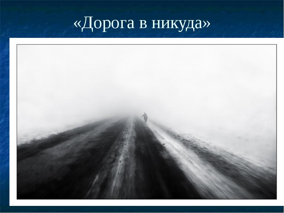 «Дорога в никуда»