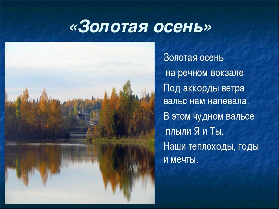 «Золотая осень» Золотая осень на речном вокзале Под аккорды ветра вальс нам н...