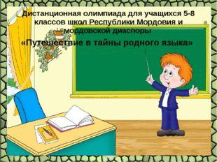 Дистанционная олимпиада для учащихся 5-8 классов школ Республики Мордовия и
