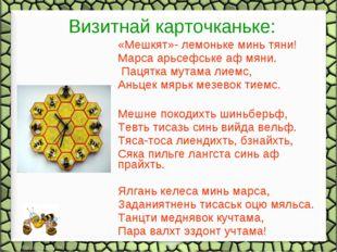 Визитнай карточканьке: «Мешкят»- лемоньке минь тяни! Марса арьсефське аф мяни