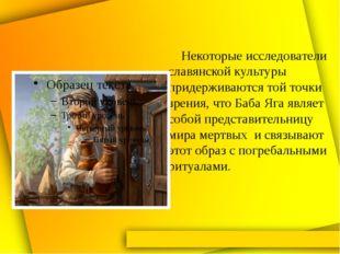 Некоторые исследователи славянской культуры придерживаются той точки зрения,