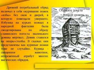 Древний погребальный обряд включал в себя окуривание ножек «избы» без окон и