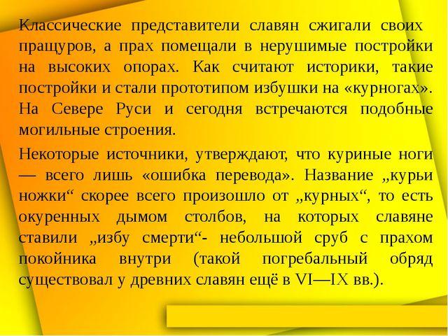 Классические представители славян сжигали своих пращуров, а прах помещали в...