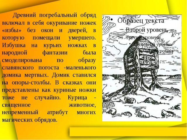 Древний погребальный обряд включал в себя окуривание ножек «избы» без окон и...
