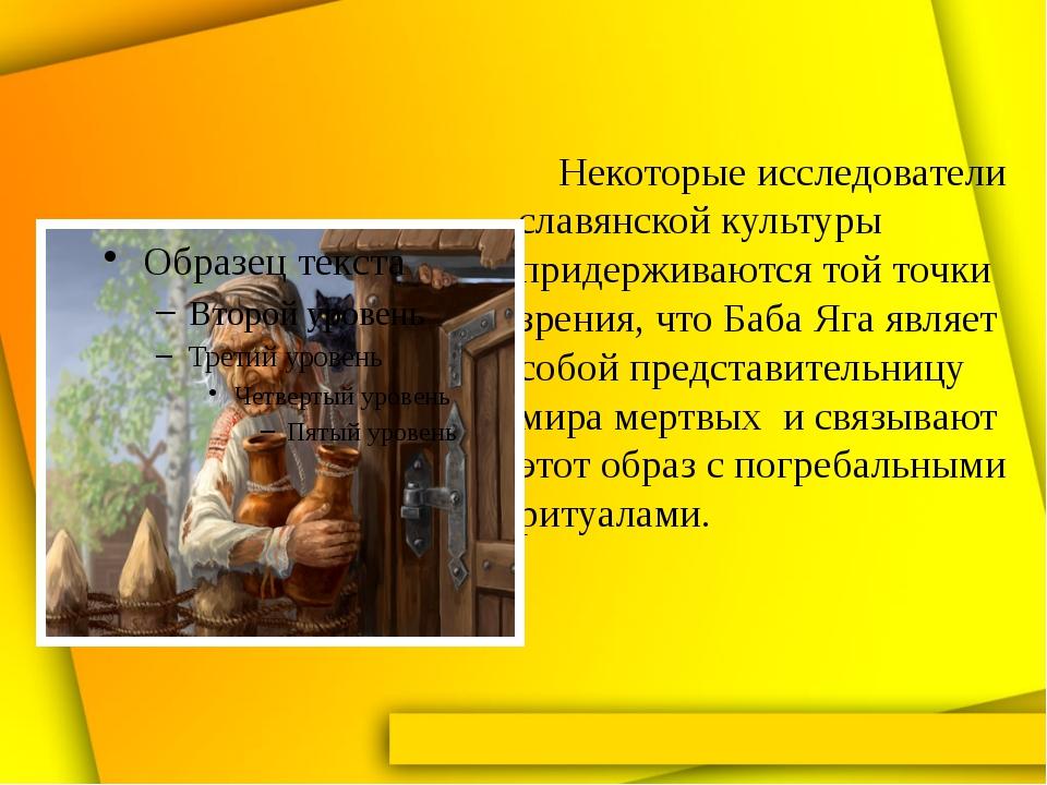 Некоторые исследователи славянской культуры придерживаются той точки зрения,...