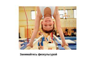Занимайтесь физкультурой