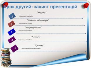 """Крок другий: захист презентацій 1 2 3 4 5 """"Поетична лабораторія"""" Поетична тво"""