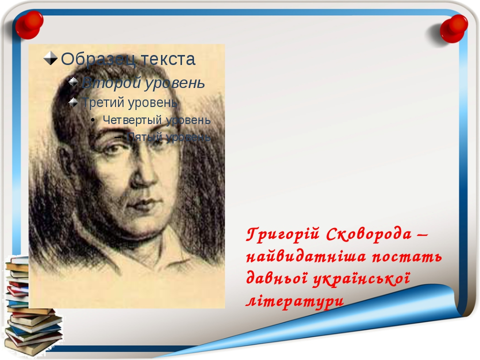 Григорій Сковорода – найвидатніша постать давньої української літератури