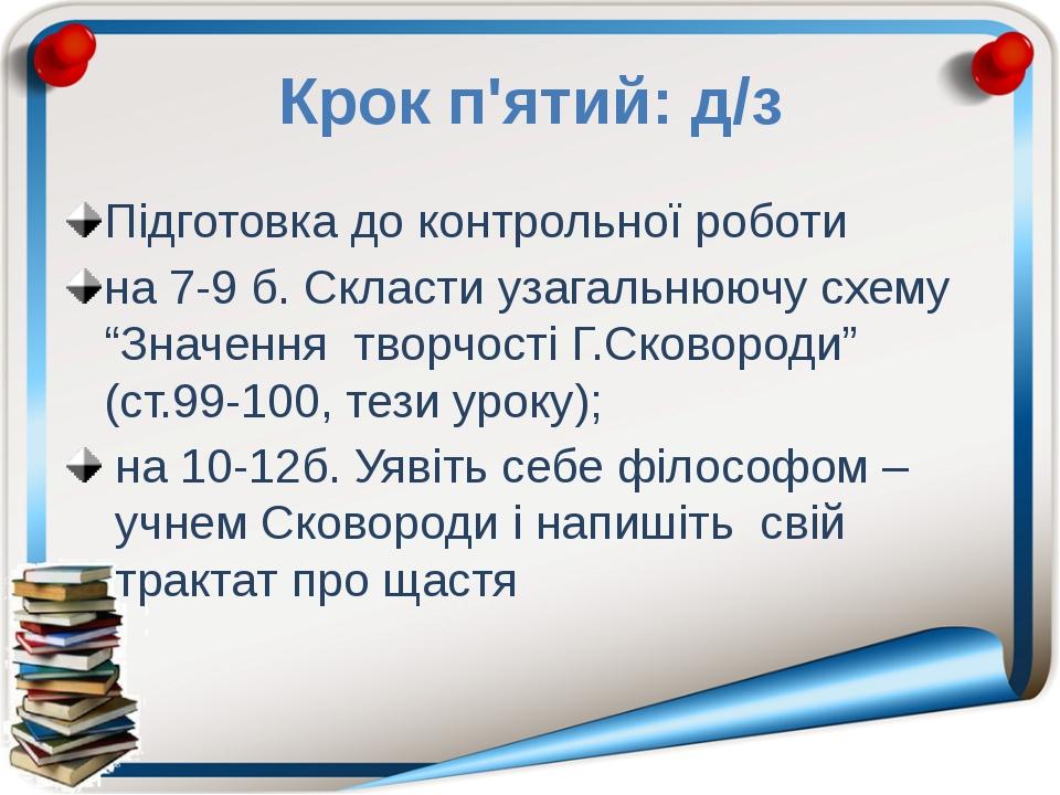 Крок п'ятий: д/з Підготовка до контрольної роботи на 7-9 б. Скласти узагальню...