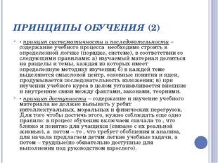 ПРИНЦИПЫ ОБУЧЕНИЯ (2) - принцип систематичности и последовательности – содерж