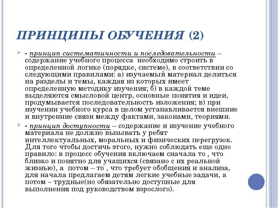 ПРИНЦИПЫ ОБУЧЕНИЯ (2) - принцип систематичности и последовательности – содерж...