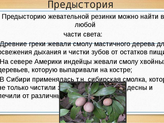 Предыстория Предысторию жевательной резинки можно найти в любой части света:...