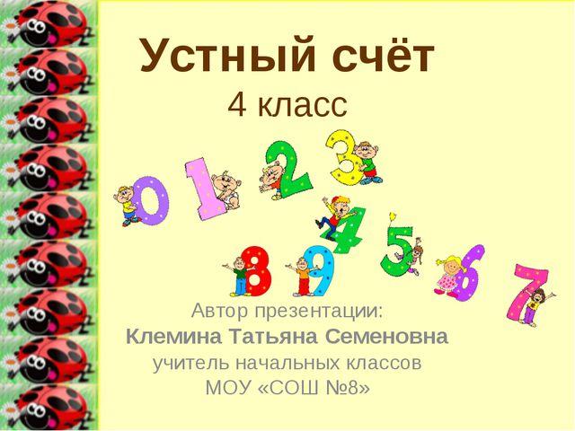Устный счёт 4 класс Автор презентации: Клемина Татьяна Семеновна учитель нача...