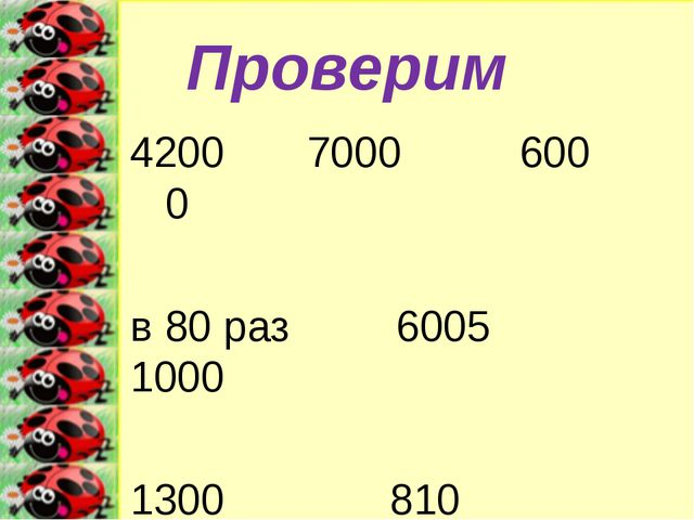 Проверим 4200 7000 600 0 в 80 раз 6005 1000 1300 810 х=240