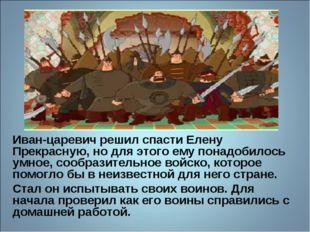 Иван-царевич решил спасти Елену Прекрасную, но для этого ему понадобилось умн