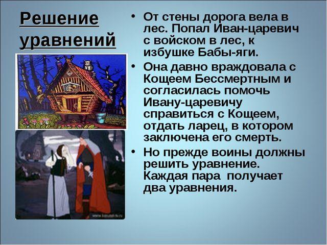 Решение уравнений От стены дорога вела в лес. Попал Иван-царевич с войском в...