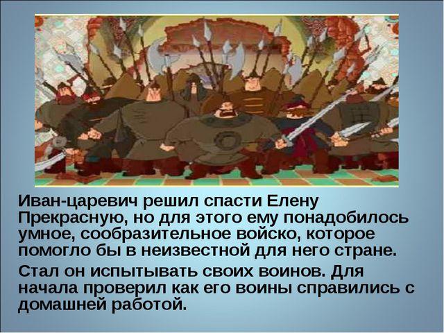 Иван-царевич решил спасти Елену Прекрасную, но для этого ему понадобилось умн...