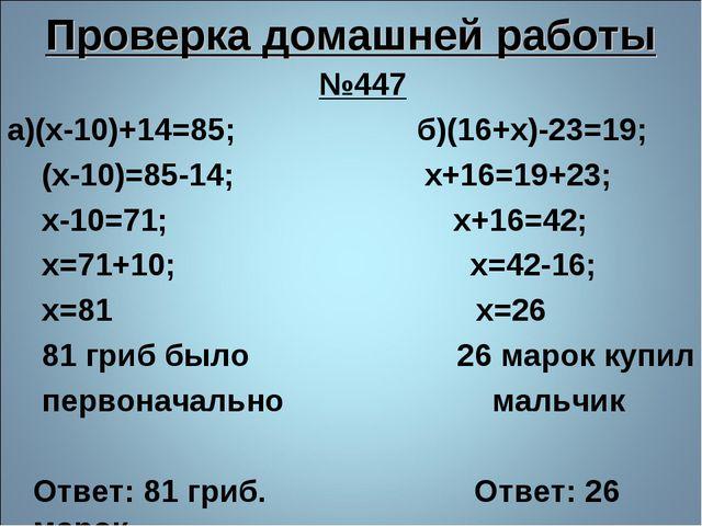 Проверка домашней работы №447 а)(х-10)+14=85; б)(16+х)-23=19; (х-10)=85-14; х...