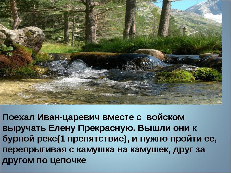 Поехал Иван-царевич вместе с войском выручать Елену Прекрасную. Вышли они к б...