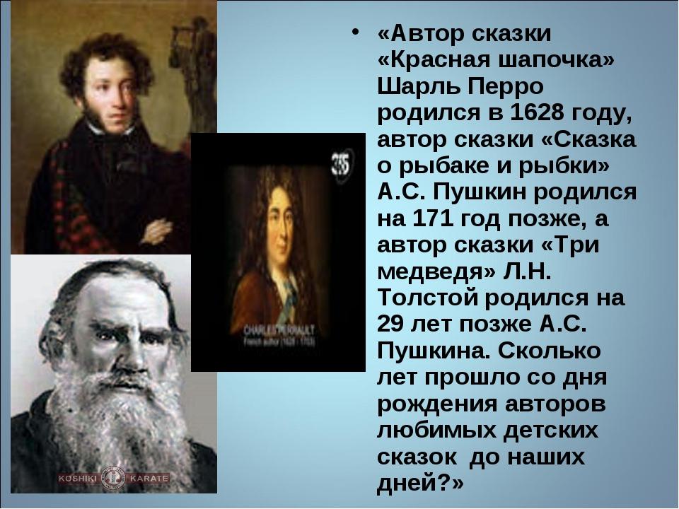 «Автор сказки «Красная шапочка» Шарль Перро родился в 1628 году, автор сказки...