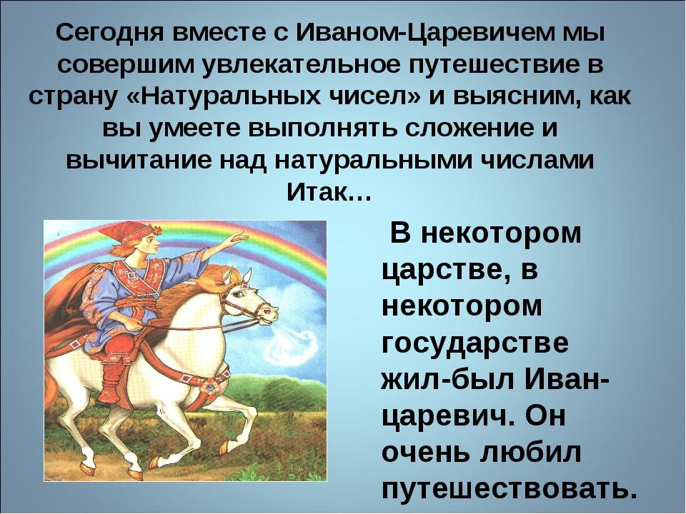 Сегодня вместе с Иваном-Царевичем мы совершим увлекательное путешествие в стр...