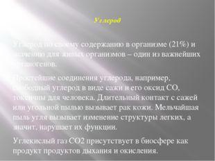 Углерод Углерод по своему содержанию в организме (21%) и значению для живых