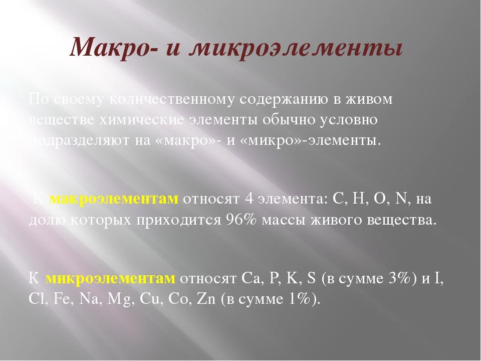 Макро- и микроэлементы По своему количественному содержанию в живом веществе...