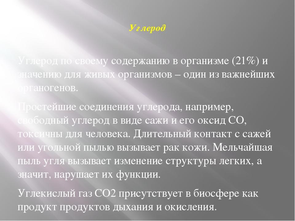 Углерод Углерод по своему содержанию в организме (21%) и значению для живых...