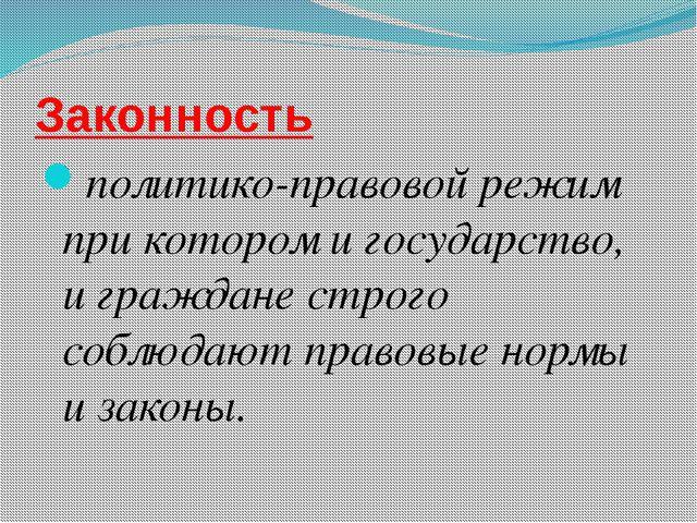 Законность политико-правовой режим при котором и государство, и граждане стро...