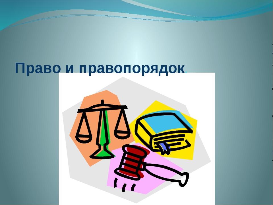 Право и правопорядок.