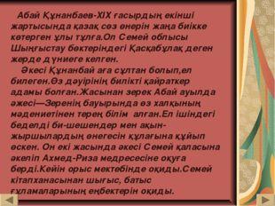 Абай Құнанбаев-ХІХ ғасырдың екінші жартысында қазақ сөз өнерін жаңа биікке к