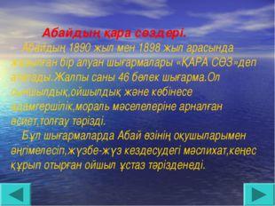 Абайдың қара сөздері. Абайдың 1890 жыл мен 1898 жыл арасында жазылған бір ал